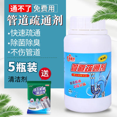 洁剂管道疏通剂强力通下水道神器疏通器厨房除臭马桶清洁剂厕所清