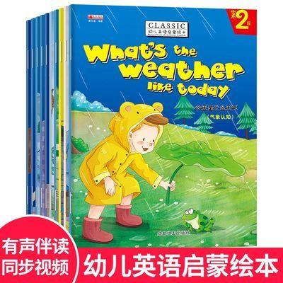 有声伴读幼儿英语启蒙绘本全套10册老师推荐幼小衔接英语教材书籍