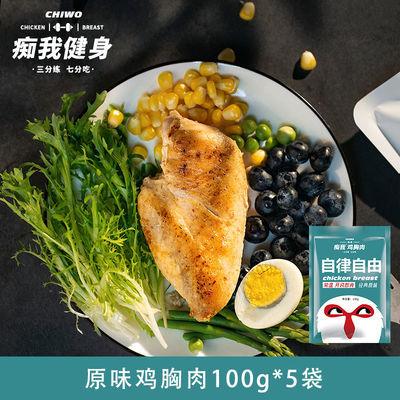 【促销】即食鸡胸肉5袋健身开袋代餐奥尔良鸡脯肉丸减低脂增肌肥