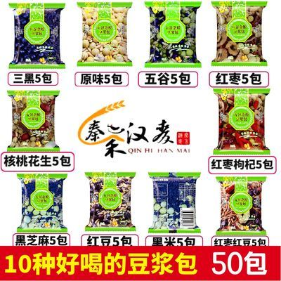 【热卖】烘焙豆五谷豆浆原料包组合口味批发熟豆子五谷杂粮豆浆包