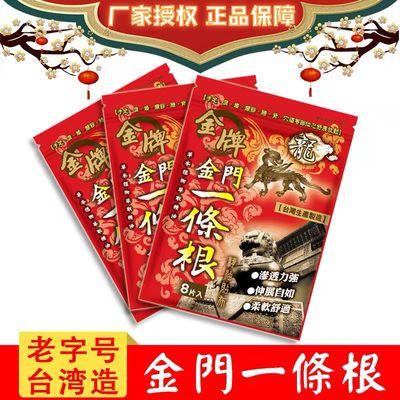 一条根贴布台湾金门龙牌金牌肌肉酸痛筋络关节腰椎强力贴膏布正品