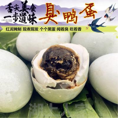 【促销】正宗微山湖特产臭鸭蛋臭咸鸭蛋 纯黑蛋 臭盐蛋 【10枚20