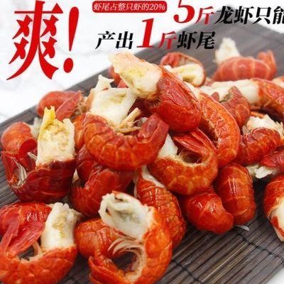 【促销】小龙虾鲜活冷冻 特级大号龙虾尾家用麻辣虾球虾尾顺丰包