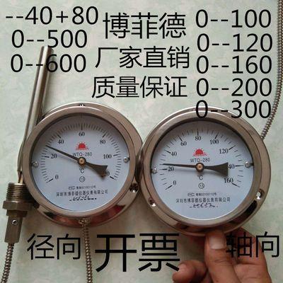 全不锈钢压力式温度计工业食品制药化工温度表水温油温远传测温仪