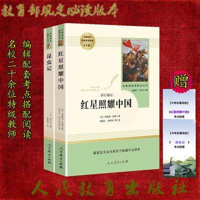 红星照耀中国和昆虫记正版初中八年级上册必读名著书籍人教版原著
