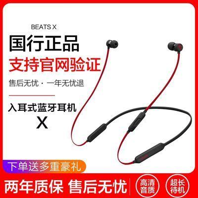 Beats BeatsX Beats x 入耳式无线蓝牙耳机 挂脖颈戴式  运动耳机