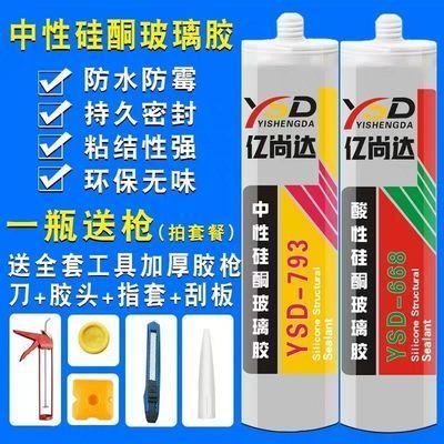 玻璃胶透明防水防霉厨卫瓷白黑色快干型酸性强力中性密封胶免钉胶