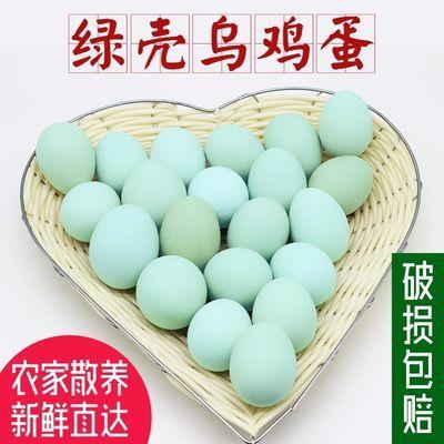 【促销】30枚绿壳土鸡蛋农家散养新鲜乌鸡蛋绿壳鸡蛋1200-1500克