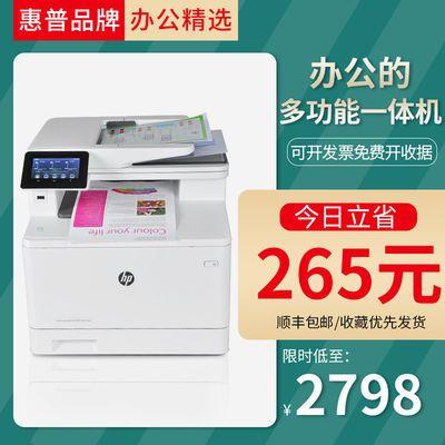 专属②⑥⑤元优惠券惠普双面彩色激光打印机A4复印无线m479dw办公