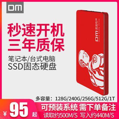 DM固态硬盘120g 240g笔记本台式机电脑ssd固态盘512g SATA3.0高速
