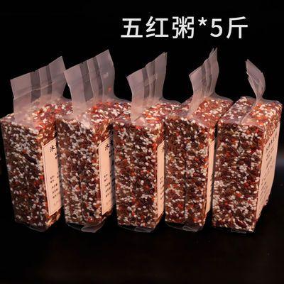 【热卖】粮班长八宝粥米五谷杂粮组合粥料紫薯黑米乌黑五红粥月子