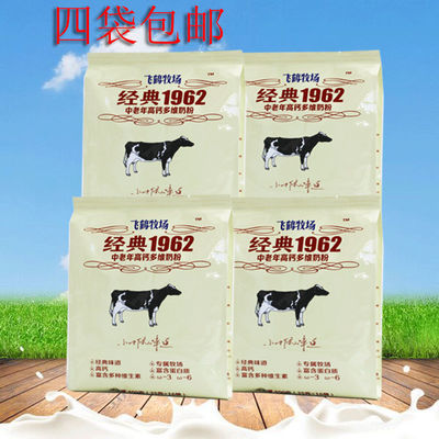 【热卖】飞鹤牧场经典1962中老年高钙多维奶粉400g袋成人奶粉