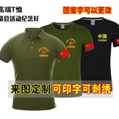 八一建军节爱国t恤退伍军人老兵纯棉短袖定制战友聚会纪念衫印字