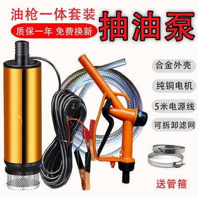 抽油器电动抽油机12v电动柴油24V抽油泵吸油管五金电器吸油器批发