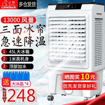 小鸭工业大型冷风机立式家用小空调扇商用单制冷风扇移动水冷气机