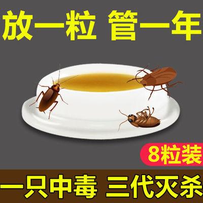 蟑螂药强效家用无毒一窝端厨房卧室蟑螂克星灭虫神器一扫光方便贴