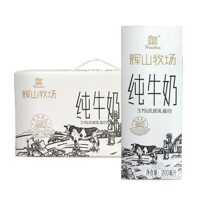 【热卖】【牛奶礼盒】辉山牧场纯牛奶200ml*10盒 盒装早餐牛奶佳