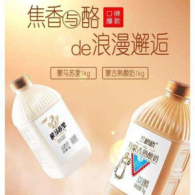 【促销】兰格格熟酸奶内蒙古蒙马苏里桶装浓缩酸奶老酸奶炭烧酸奶