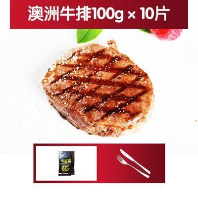 【促销】闲功夫 澳洲牛排肉20片黑椒儿童牛排套餐牛排肉10片菲力