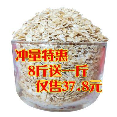 【促销】即食纯燕麦片 速溶麦片冲饮燕麦麦片 早餐营养谷物原味燕