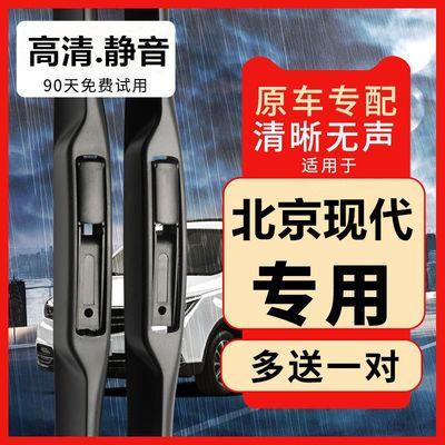 北京现代悦动雨刮器新朗动瑞纳IX35无骨通用途胜名图原装雨刷胶条
