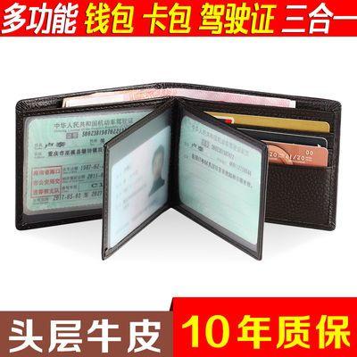 真皮驾驶证皮套牛皮小钱包男士短款证件卡套驾照本卡夹卡包行驶证