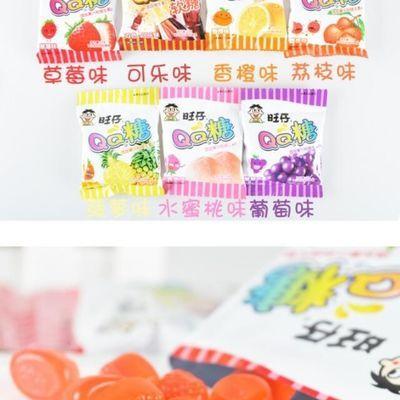 【促销】正品新货旺仔QQ糖多口味混合20g袋小零食软糖儿童橡皮糖