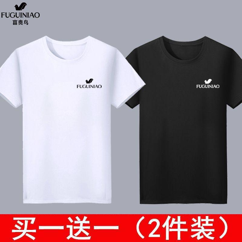 富贵鸟T恤男短袖夏季男士宽松半袖体恤打底衫大码男装t恤1/2件装