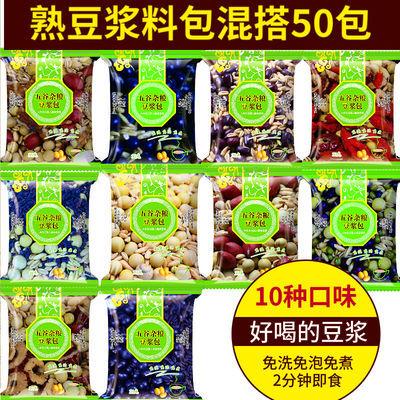 【促销】烘焙豆五谷豆浆原料包组合口味批发熟豆子五谷杂粮豆浆包