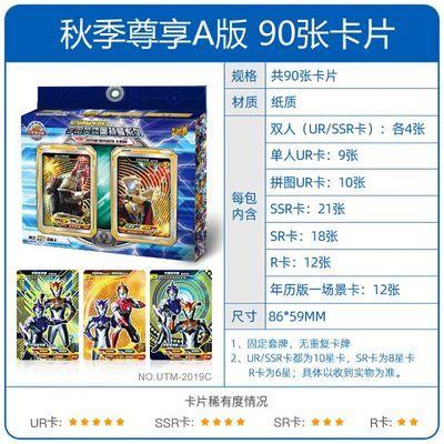 奥特曼卡片秋季尊享版金卡SSR满星卡收藏册不重复UR拼图卡牌全套