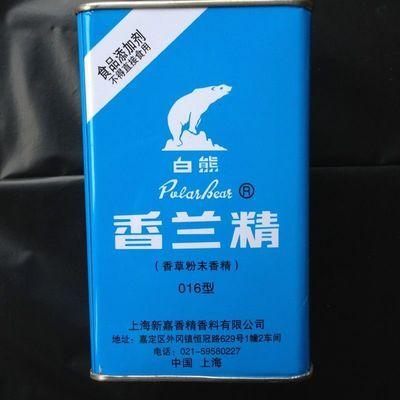 正品白熊牌香兰精香兰素精香草粉末香精奶味烘 烟草饮料钓鱼454g
