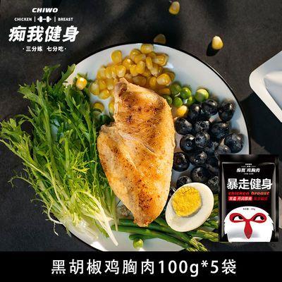 【促销】痴我即食鸡胸肉5袋健身开袋代餐鸡脯肉减低脂增肌肥轻食