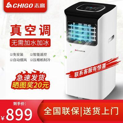 志高移动空调单冷1p大1.5匹冷暖一体机便携免安装家用小型空调