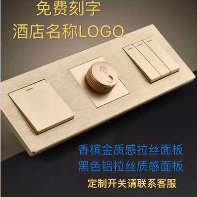 酒店宾馆联体连体组合开关五孔插座控制面板刻字Logo定制家用黑色