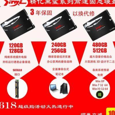 精亿黑鲨120g 240g 480g笔记本台式SSD固态硬盘SATA固态硬盘包邮