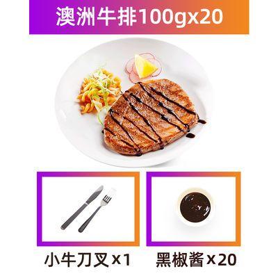 【促销】新鲜澳洲牛肉单片菲力家庭牛排套餐团购便宜批发黑椒牛肉