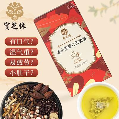 【热卖】【2盒装】宝芝林红豆薏仁芡实茶赤小豆薏米6g*18祛湿养身