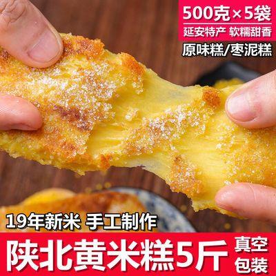 【促销】陕北特产黄米糕 陕西延安软糯黄米年糕 手工油炸粘糕山西