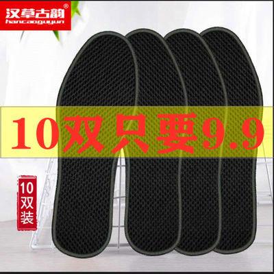 运动鞋垫子10双超值装竹炭防臭网眼鞋垫除臭留香男女透气吸汗皮鞋