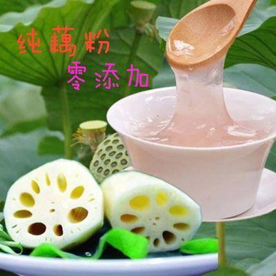 【热卖】古法手工纯藕粉正宗无糖无添加原味莲藕粉代餐养胃农家手
