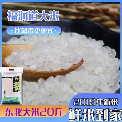 【促销】【新米】黑龙江新米珍珠米10kg东北大米圆粒米20斤小町米