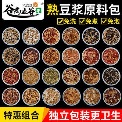 【促销】豆浆杂粮五谷豆浆原料包低温烘焙熟五谷杂粮组合现磨豆浆