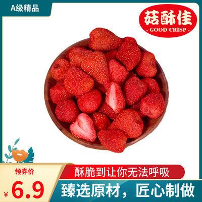 草莓脆冻干草莓干FD草莓雪花酥即食儿童孕妇零食厂家直销特价批发