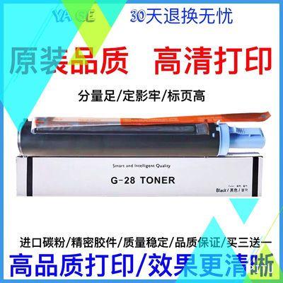 佳能NPG28粉盒IR2420L 2320j 2016 2022 2422碳粉2318L打印机墨盒