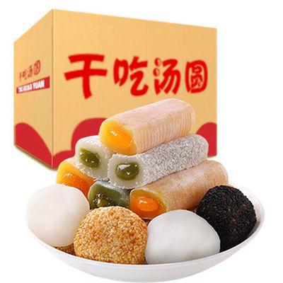 【买一送一】买2斤送2斤干吃汤圆驴打滚糯米糍零食组合