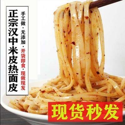 【促销】【舌尖上的凉皮】5袋 陕西特产米皮汉中热面皮凉拌擀面皮
