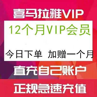 喜马拉雅会员VIP一年 喜马拉雅FM 巅峰会员12个月