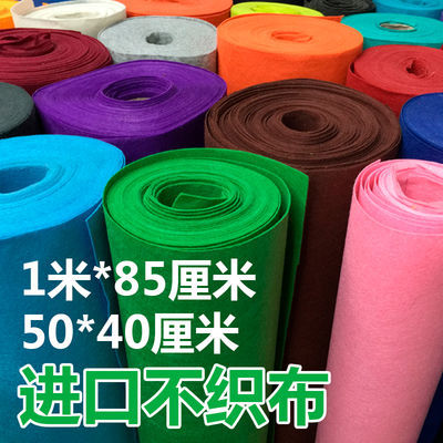 不织布手工材料包diy创意书彩色进口加厚大张免裁剪幼儿园装饰