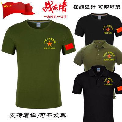 战友聚会短袖定制logo刺绣八一建军节退伍老兵纪念衫自卫还击t恤