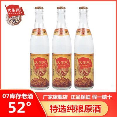 杜康村特选纯粮原酒52°浓香型白酒整箱特价大生产纯粮食酒